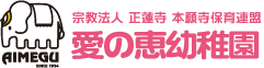 愛の恵幼稚園【大阪・北区】